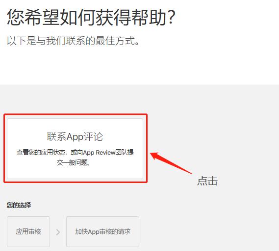 苹果上架想要加速审核&投诉侵权?开发者平台增加了这两个通道