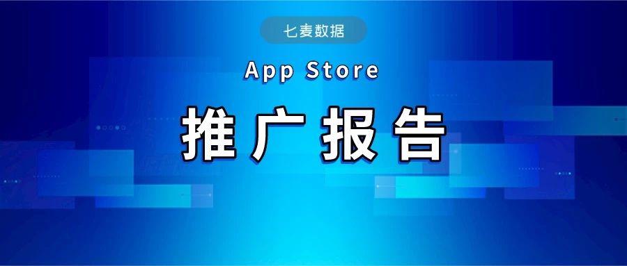 苹果加大5.1.1审核力度,用户信息再成焦点?1月审核时长仅18.66h | 1月App Store推广报告
