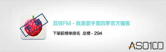 荔枝FM下架