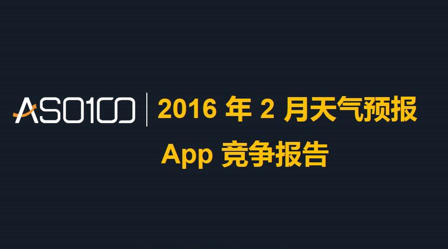 ASO100 天气App 行业报告