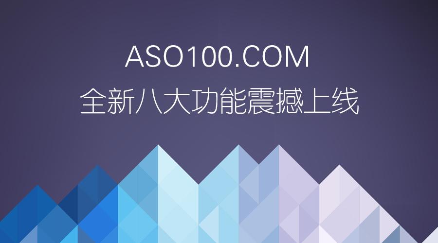 ASO100 全新八大功能