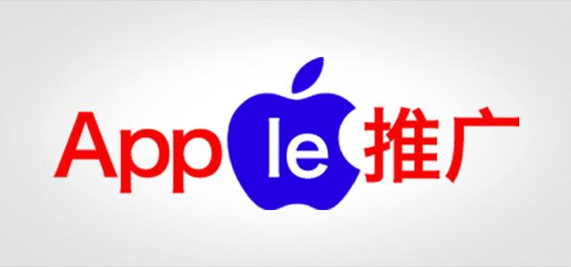 苹果竞价排名,App Store