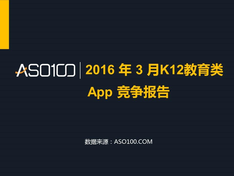 ASO100 K12教育类App竞争报告